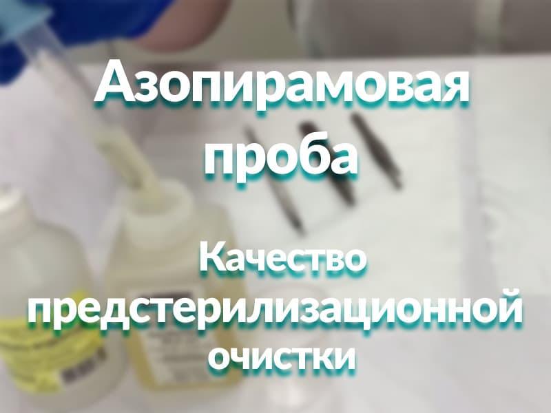 Азопирамовая проба - Качество предстерилизационной очистки (ПСО)