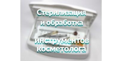 Дезинфекция, стерилизация и обработка инструментов косметолога